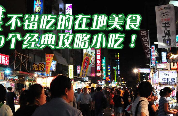 台湾宝岛自由行。高雄自助攻略 | 深入台湾美食吃到爆、旅游景点攻略
